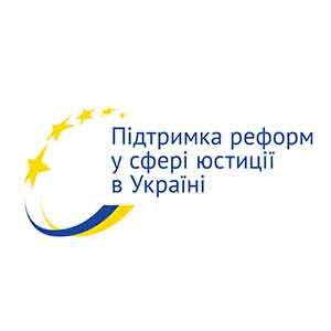 "EU Project ""Support to Justice Sector Reforms in Ukraine"""