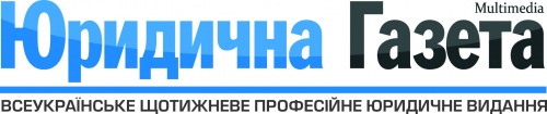 """Legal Newspaper"" (""Yurydychna Gazeta"")"
